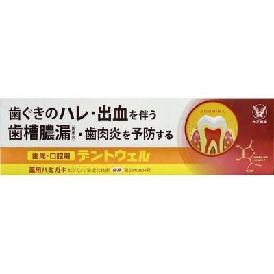 歯周・口腔用デントウェル (100g) 大正製薬【医薬部外品】