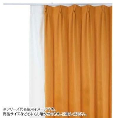 防炎遮光1級カーテン オレンジ 約幅135×丈150cm 2枚組(支社倉庫発送品)