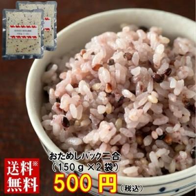 雑穀 活き活き発芽&雑穀 300g お試しパック 100%会津産原料 無洗米 白米と同じ炊き方でOK