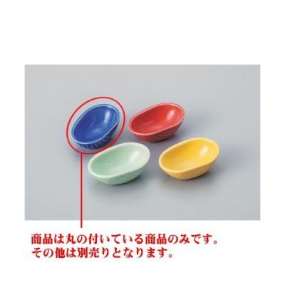 和食器 / カラー珍味 ルリまゆ形珍味 寸法:6.2 x 4 x 2.5cm