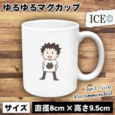 自慢げな男 おもしろ マグカップ コップ 陶器 可愛い かわいい 白 シンプル かわいい カッコイイ シュール 面白い ジョーク ゆるい プレゼント プレゼント ギフ