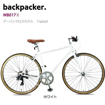 backpacker WB017 バックパッカー WB017 ホワイト クロスバイク