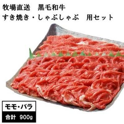 【900g】牧場直送!九州産黒毛和牛モモ・バラ≪しゃぶしゃぶ・すき焼き用≫