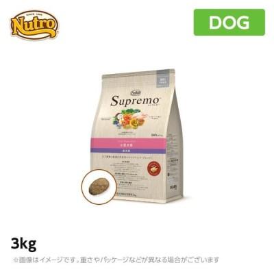 ニュートロ 犬用 シュプレモ 小型犬用 成犬用 3kg (ペットフード)