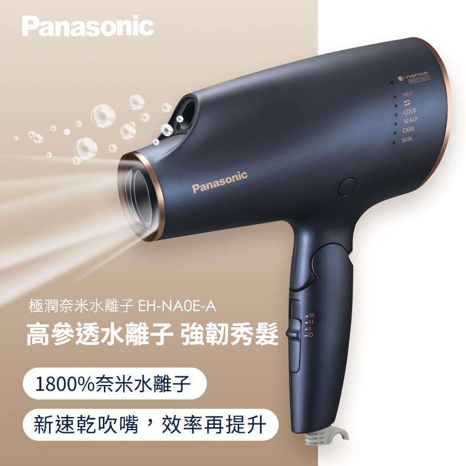 國際牌Panasonic 極潤奈米水離子吹風機(EH-NA0E-A)