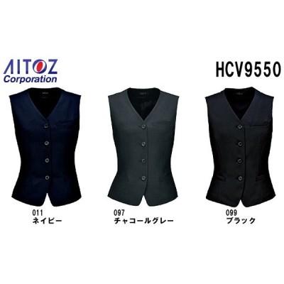 レディス ベスト ビジネスウェア 事務服 ベスト HCV9550 (5〜15号) 9550シリーズ アイトス (AITOZ) 取寄