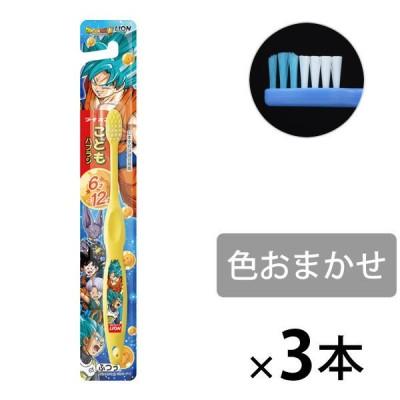 ライオンこどもハブラシ ドラゴンボール超 6-12才用 ふつう 1セット(3本) ライオン 歯ブラシ