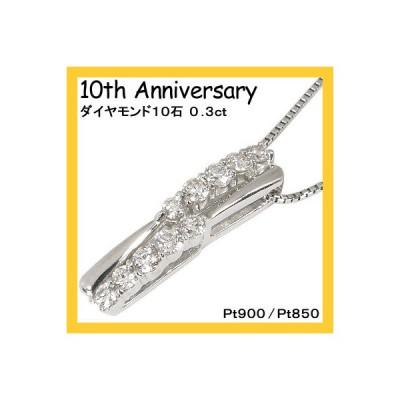 10th アニバーサリー ダイヤモンド10石(0.3ct)プラチナネックレス Pt900 プラチナ900 結婚記念日 結婚10年目 結婚10周年記念 プレゼント 10th Anni