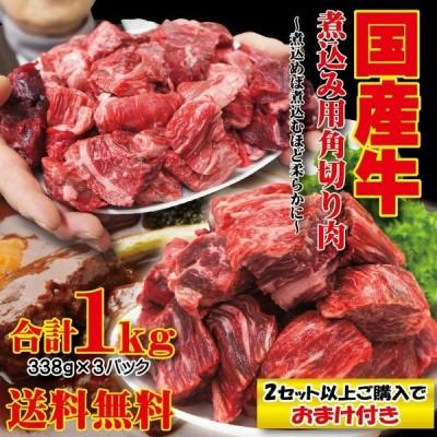 送料無料 国産牛 煮込み用角切り肉 1kg  338g×3パック 冷凍 カレーやビーフシチューなどに2セット購入でおまけ付き
