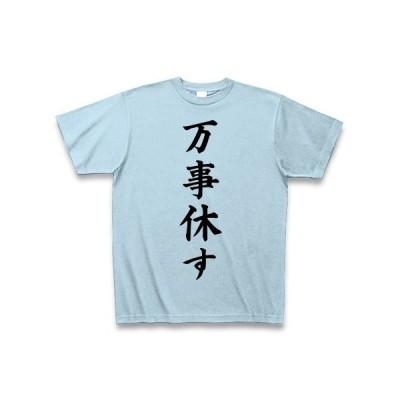 万事休す Tシャツ Pure Color Print(ライトブルー)