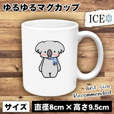 立つコアラ おもしろ マグカップ コップ 陶器 可愛い かわいい 白 シンプル かわいい カッコイイ シュール 面白い ジョーク ゆるい プレゼント プレゼント ギフ