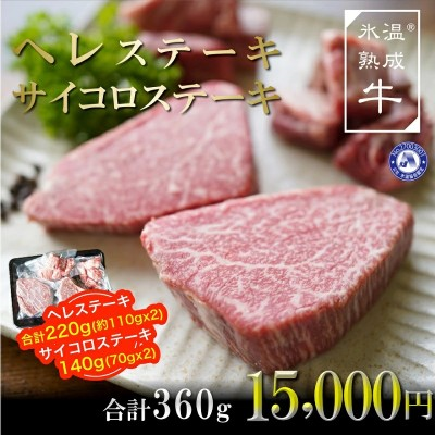 氷温(R)熟成牛 ヘレ&サイコロステーキセット360g 黒毛和牛