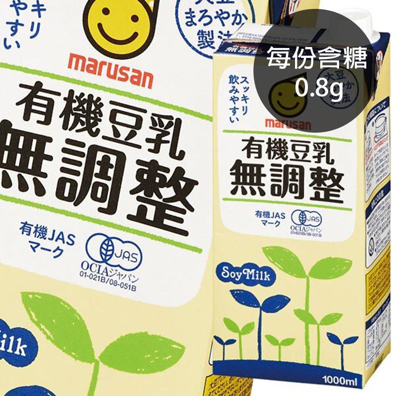[日本 Marusan] 丸三 無調整豆乳- 有機無糖 (1000ml/瓶) (全素)