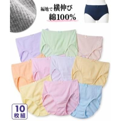 ショーツ 綿100% ゴムが肌側にあたらない カラーリブ 深ばき 10枚組 M/L スタンダード レディース ベーシックカラー インナー ニッセン