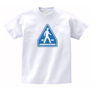 横断歩道 標識 看板 マーク Tシャツ