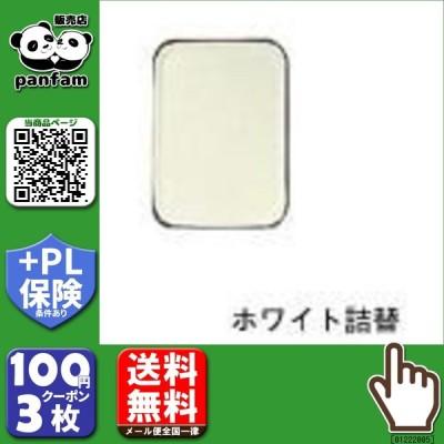 全国送料無料 リマナチュラル ピュアアイカラー 詰替用 ホワイト b03