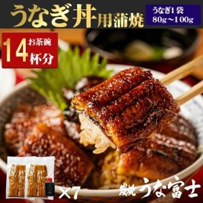 【ギフト可】炭焼うな富士 国産うなぎ丼 お茶碗14杯分 カットうなぎ80g×14袋 タレ16cc×7本
