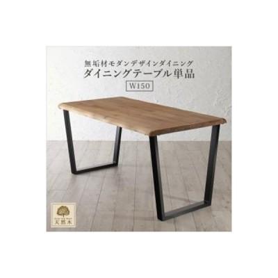 ダイニング/ダイニングテーブル W150 (単品) 天然木オーク無垢材モダンデザイン Seattle シアトル