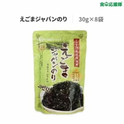 【送料無料】えごまジャバンのり 30g×8袋 韓国のり ふりかけ 海苔 韓国海苔 ジャバンのり