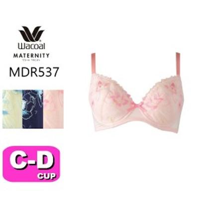 【ワコール/wacoal】【マタニティ】MDR537 2wayマミーブラ 産前産後兼用 ブラジャー CDカップ