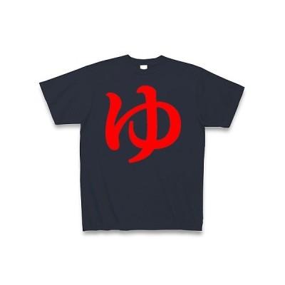 ゆ(赤文字) Tシャツ Pure Color Print(デニム)