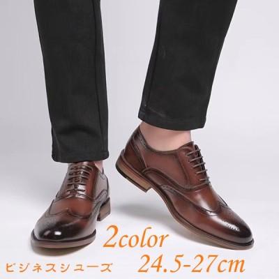 セール ビジネスシューズ メンズ革靴 ウイングチップ 良コスパ 黒 通気性 本革 紳士靴 ビジネスシューズ 歩きやすい フォーマル 通勤 就活 入社式 成人式 結婚式