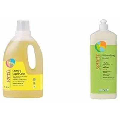 【セット買い】ソネット SONETT 洗濯用洗剤 色柄物用 オーガニック 7種のハーブ ナチュラルウォッシュリキッドカラー 1.5L & SONETT 食器