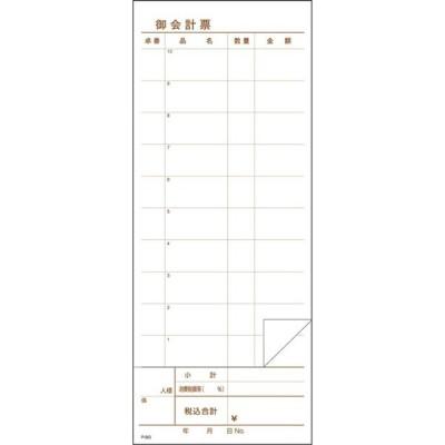複写会計伝票 P8−G 2P50組(10冊入) ebm-p1766-2
