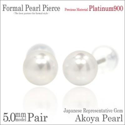 送料無料 Pt900プラチナ 本真珠 アコヤパール 5mm 珠 フォーマルスタッド ピアス 両耳ペア