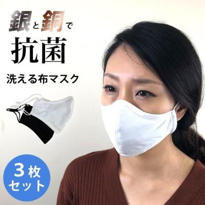 マスク 3枚セット 洗える 在庫あり 即納 男女兼用 綿 抗菌 大人用 子供用 白 黒 S M L 大きめ 小さめ 消臭 送料無料 lj01-3set