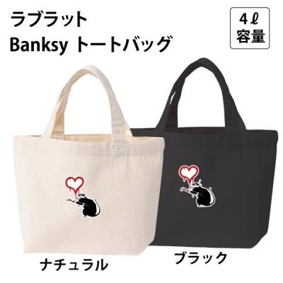バンクシー ラブラット love rat banksyトートバッグキャンバス 洗える エコバッグ マイバッグ