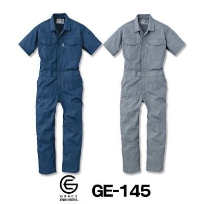 【グレースエンジニアーズ】GE-145半袖つなぎ[春夏 夏用]作業服 仕事着 メンズ GRACE ENGINEERS