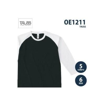 TRUSS(トラス) OE1211 6.2oz オープンエンド ラグラン 3/4スリーブTシャツ
