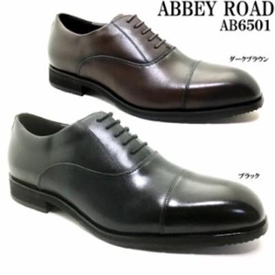 ビジネスシューズ メンズ ABBEY ROAD AB6501 アビーロード フォーマル 靴 シューズ ストレートチップ フレッシャーズ ソフトレザー