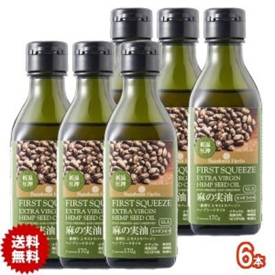 ヘンプシードオイル 麻の実油 エキストラバージン ヘンプオイル 170g 6本 リトアニア産 低温圧搾一番搾り
