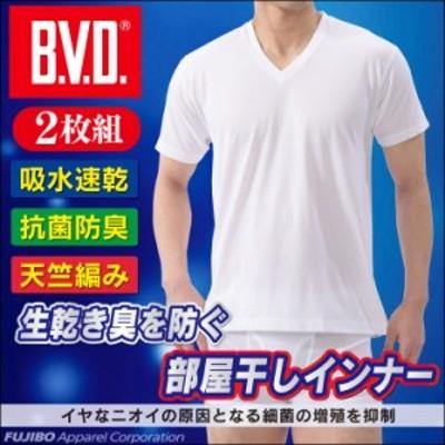V首半袖Tシャツ 2枚組 B.V.D. 部屋干しインナー 抗菌防臭 吸水速乾 クールビズ Vネック メンズインナーey634