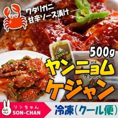 ヤンニョムケジャン500g×1個+ ハニーマスタードソース150g×1個 酒のつまみに最適、甘辛の身がお酒やご飯にぴったり