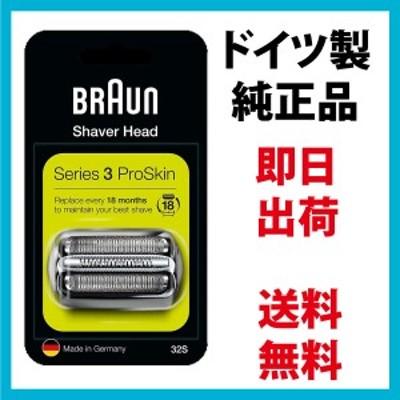 ブラウン 替刃 32s シリーズ3 (F/C32S-5 F/C32S-6 海外正規品) 網刃+内刃セット 一体型カセット シルバー BRAUN 純正品
