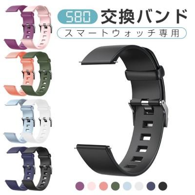 進化版 S80 替えベルト スマートウォッチ S80専用 交換バンド スマートブレスレット 交換ベルト 腕時計 リストバンド 交換用バンド レディース メンズ