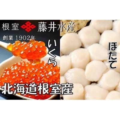 【北海道根室産】いくら醤油漬400g・お刺身帆立貝柱700g B-42059