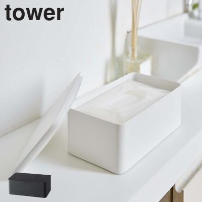 ウエットシートケース タワー tower ( 除菌シート ウェットティッシュ ケース 掃除 )