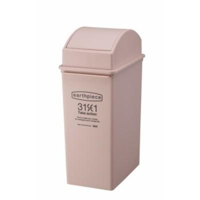 ゴミ箱 スイングダスト深型 earthpiece(アースピース)ピンク【代引き不可】【同梱B】
