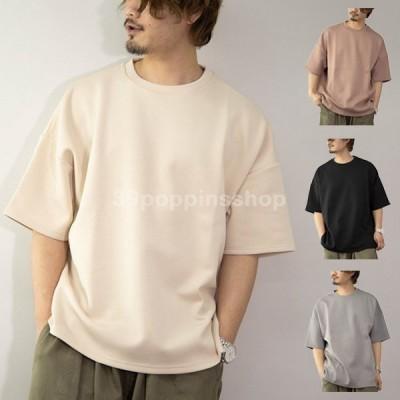 Tシャツ カットソー ビッグ オーバーサイズ 無地 クルーネック 丸首 半袖 5分袖 ポンチ シルケット 春 夏 おしゃれ トップス ユニセックス メンズ