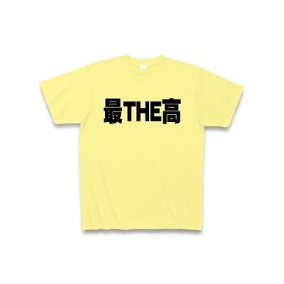 最THE高 Tシャツ(ライトイエロー)