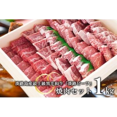 at04056 【淡路ビーフ】焼肉セット1kg