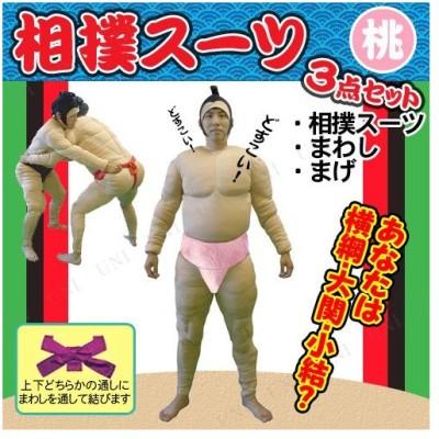 取寄品 コスプレ 仮装 ハロウィン 衣装 大人用 相撲セット 相撲スーツ3点セット 桃