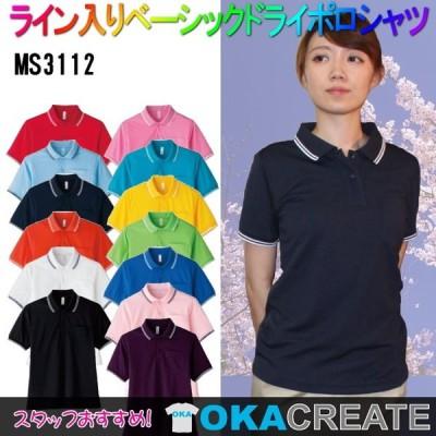 トップス ポロシャツ 半袖 男女共用 スポーツシャツ スタッフシャツ ケアウェア MS3112