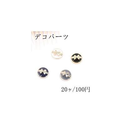 デコパーツ 半円とリボン 10mm アクリル エポ付【20ヶ】