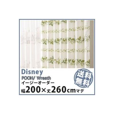 カーテン Disney ディズニー disney プー リース イージーオーダー 幅101〜200×丈1〜260cm