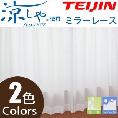 レースカーテン ミラー カーテン TEIJIN 涼しや ミラーレース UVカット 遮熱効果 透けにくいカーテン 2枚組